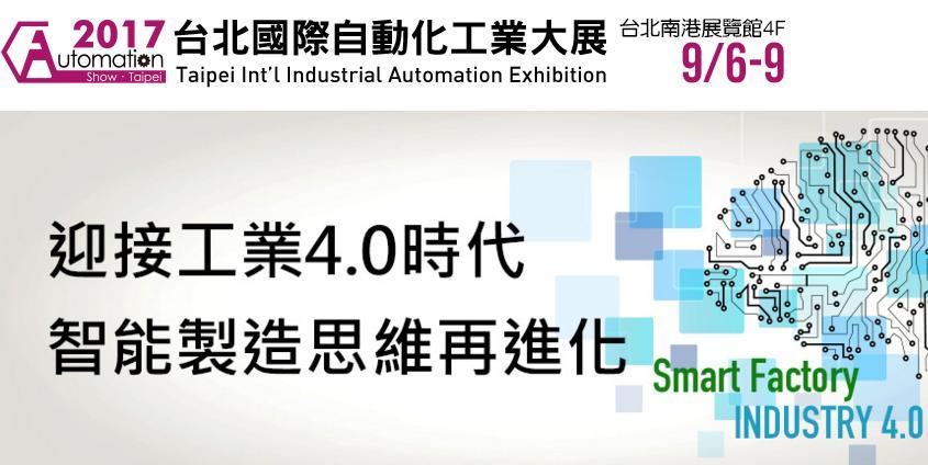 proimages/taipei_automation_2017-p1.JPG